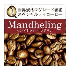 インドネシア・マンデリン世界規格Qグレード珈琲豆(300g)/グルメコーヒー豆専門加藤珈琲店