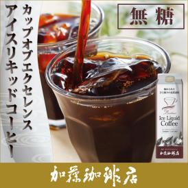 カップオブエクセレンスアイスリキッドコーヒー 無糖