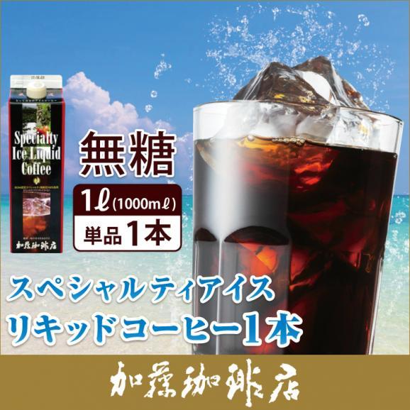 スペシャルティアイスリキッドコーヒー 無糖01