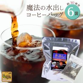 魔法の水出しアイスコーヒーバッグ/アイス珈琲/グルメコーヒー豆専門加藤珈琲店