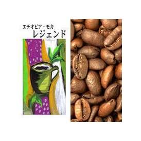【業務用卸メガ盛り2kg】エチオピアモカ・レジェンド(レジェ×4)/グルメコーヒー豆専門加藤珈琲店