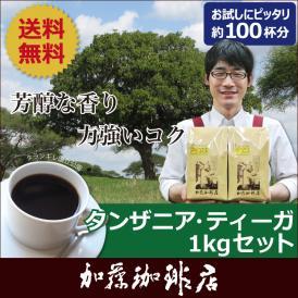 [1kg]タンザニア・ティーガ珈琲セット(ティーガ×2)/珈琲豆