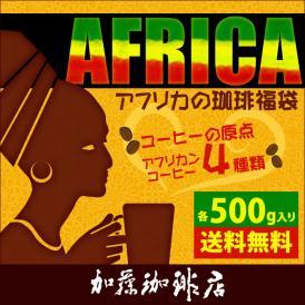 アフリカの珈琲福袋(Qタンザニア・レジェ・ラデュ・アフリカン)/珈琲豆