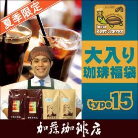 タイプ15(R)スペシャルティ珈琲大入り福袋(夏 ×2・アイス×2/各500g)/珈琲豆