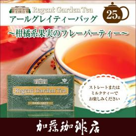 リージェントガーデン ティーバッグ紅茶(アールグレイ)/グルメコーヒー豆専門加藤珈琲店