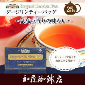 リージェントガーデン ティーパック紅茶(ダージリン)/グルメコーヒー豆専門加藤珈琲店