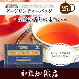 リージェントガーデン ティーバッグ紅茶(ダージリン)/グルメコーヒー豆専門加藤珈琲店