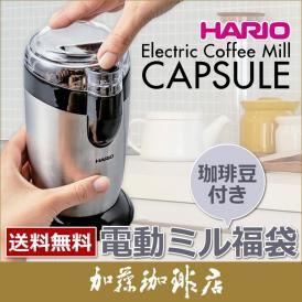 ハリオ電動ミルEMC-3HSV付福袋(秋500g)