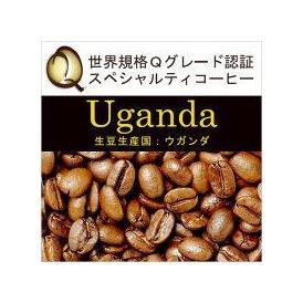ウガンダ世界規格Qグレード珈琲豆(100g)/グルメコーヒー豆専門加藤珈琲店/珈琲豆