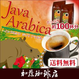 [1kg]インドネシア  ジャワアラビカ(ジャワ×2袋)/珈琲豆