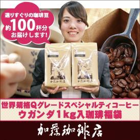 [1kg]世界規格Qグレード珈琲ウガンダ入珈琲福袋(Qウガ×2)/珈琲豆