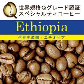エチオピア世界規格Qグレード珈琲豆(300g)/グルメコーヒー豆専門加藤珈琲店/珈琲豆