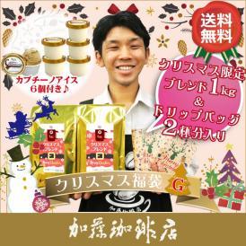 (G)2018年クリスマス福袋(XmasBL×2・DB2P・カプチーノアイス×6)