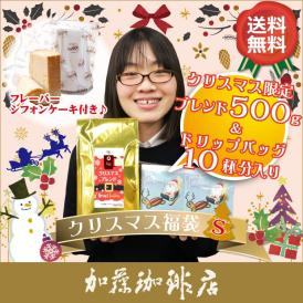 (S)2018年クリスマス福袋(XmasBL×1・DB10P・シフォン×1)