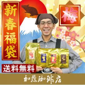 (梅)新春福袋(新春500・金200・赤200・青200)