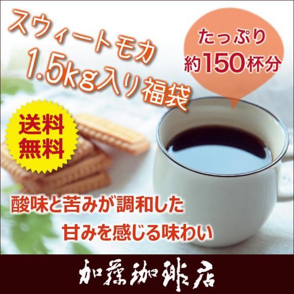 スウィートモカ500g×3袋セット(スウィート×3)/珈琲豆01