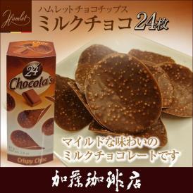 ハムレットチョコチップス /ミルク(24P)