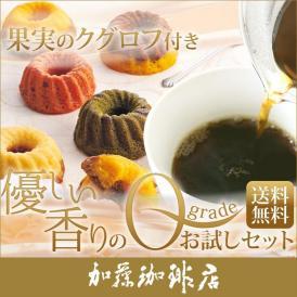 *クグロフ* 優しい香りのQグレードお試し福袋(Qブラ・Qコス/各200g)