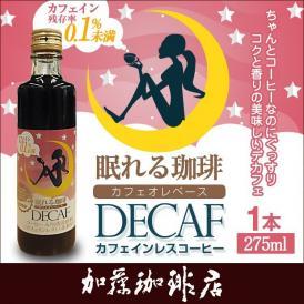 DECAF カフェインレスコーヒー(カフェオレベース)1本/ノンカフェイン(4倍希釈用)