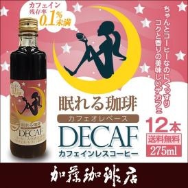 DECAF カフェインレスコーヒー(カフェオレベース)12本セット/ノンカフェイン(4倍希釈用)