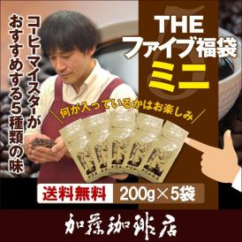 THEファイブ福袋ミニ(DB1P付・200g×5袋)/珈琲豆