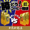 勝とうコーヒー福袋 (赤×2・青×2/500g)/珈琲豆