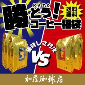 増量2.5kg勝とうコーヒー福袋 (勝とう500g×1・DB1P付・赤×2・青×2/500g)/珈琲豆