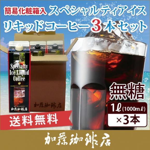 【簡易化粧箱入り・3本入】スペシャルティアイスリキッドコーヒーセット 無糖01