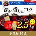 コーヒー豆 コーヒー 2.5kg 増量 たっぷりアイス 珈琲2.5kg入セット アイス×5 珈琲豆 ギフト 送料無料 加藤珈琲
