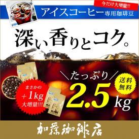 コーヒー豆 コーヒー 2.5kg 超増量 たっぷりアイス 珈琲2.5kg入セット アイス×5 珈琲豆 ギフト 送料無料 加藤珈琲