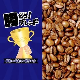 プレミアムブレンド【勝とうブレンド~調和した味わいの青ラベル~】(100g)/グルメコーヒー豆専門加藤珈琲店/珈琲豆