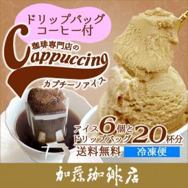 加藤珈琲店 カプチーノアイス6個 ドリップコーヒー付5種類各4杯