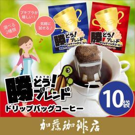 勝とうブレンドドリップバッグコーヒー10杯分/ドリップコーヒー