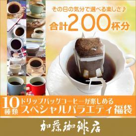 (カフェインレス5P)200袋(R)10種類のドリップバッグコーヒーが楽しめるスペシャルバラエティ福袋(ブル・レジェ・G・鯱・深・芳・ゴールデン・青・赤・COE/各20袋) ドリップコーヒー 送料無料