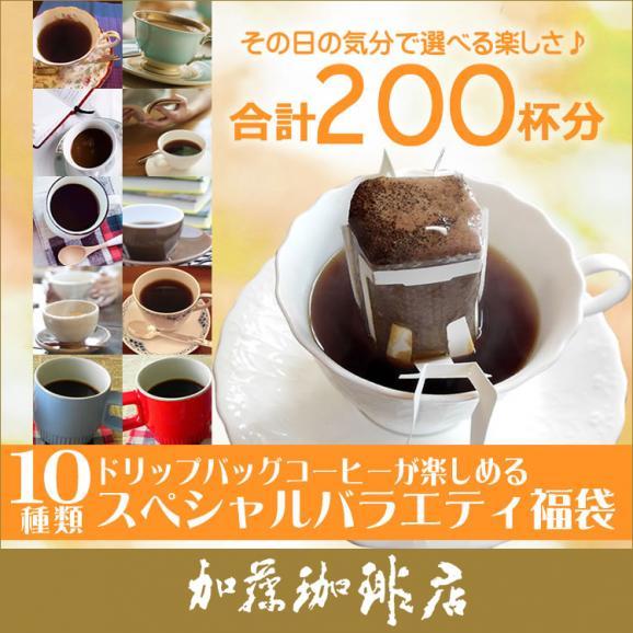ドリップコーヒー コーヒー 200袋 福袋 (R)10種類のドリップバッグコーヒーが楽しめるスペシャルバラエティ福袋(ブル・レジェ・G・鯱・深・芳・ゴールデン・青・赤・COE/各20袋) ドリップコー01
