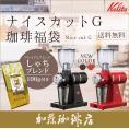 キャニスター付ナイスカットG珈琲福袋(鯱100g)