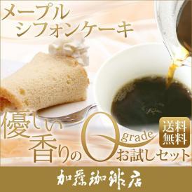 *シフォンケーキ* 優しい香りのQグレードお試し福袋(DB1P付・Qブラ・Qコス/各200g)