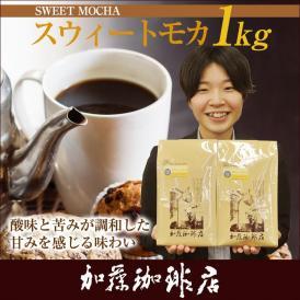[1kg]スウィートモカ500g×2袋セット(DB1P付・スウィート×2)/珈琲豆