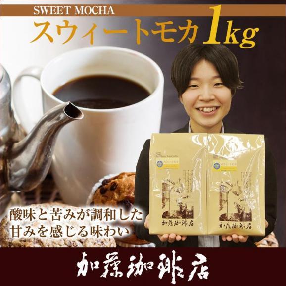[1kg]スウィートモカ500g×2袋セット(スウィート×2)/珈琲豆 01