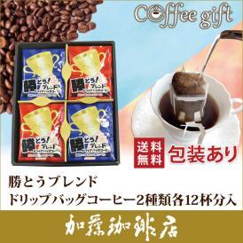 KA22包装あり・勝とうブレンドドリップバッグコーヒーアソートセット(青・赤 各12袋)