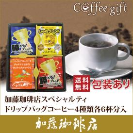 KV22包装あり・加藤珈琲店特選ドリップバッグコーヒーアソートセット(青・赤・鯱・グァテ 各6袋)