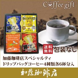KV20包装なし・加藤珈琲店特選ドリップバッグコーヒーアソートセット(青・赤・鯱・グァテ 各6袋)