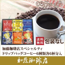 KV25包装なし・加藤珈琲店特選ドリップバッグコーヒーアソートセット(青・赤・鯱・グァテ・BB・深 各6袋)