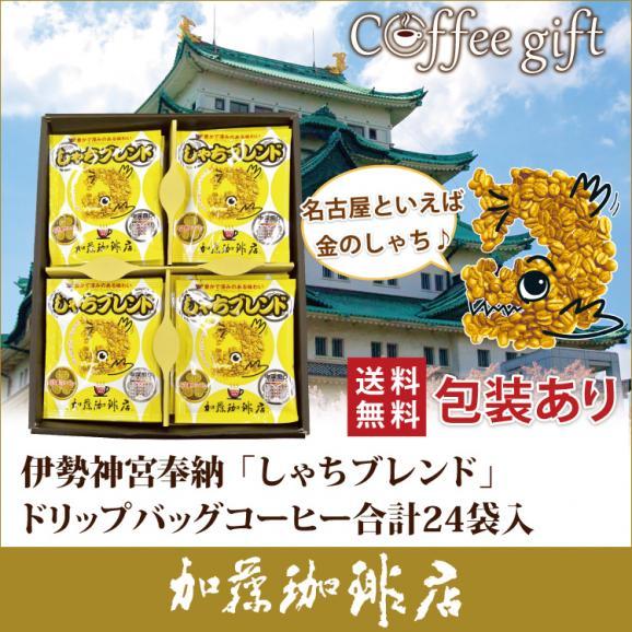 KS22包装あり・(24袋)伊勢神宮奉納「しゃちブレンド」ドリップバッグコーヒーセット01