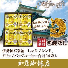KS20包装なし・(24袋)伊勢神宮奉納「しゃちブレンド」ドリップバッグコーヒーセット