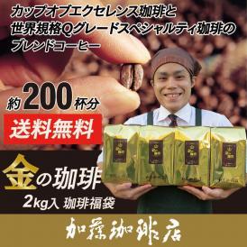 金の珈琲・カップオブエクセレンス&Qグレードブレンド2kg入り珈琲福袋(DB1P付・金×4)