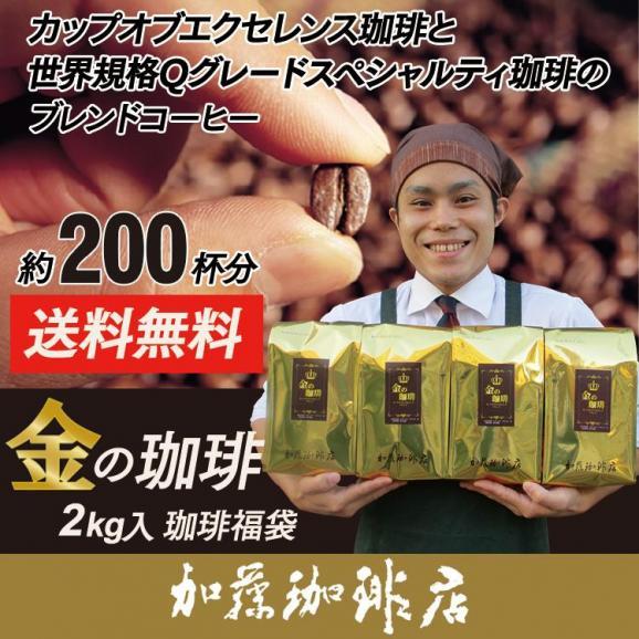 金の珈琲・カップオブエクセレンス&Qグレードブレンド2kg入り珈琲福袋(金×4)01