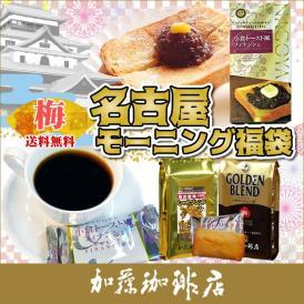 【梅】名古屋モーニング福袋(小倉×1・鯱×1・G500×1/各500g)