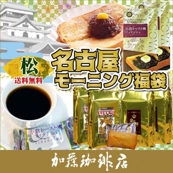 【松】名古屋モーニング福袋(小倉×2・金×2・鯱×2/各500g)01