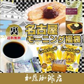 【裏】名古屋モーニング福袋(小倉×1・鯱40P)